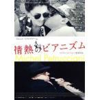 情熱のピアニズム ミシェル・ペトルチアーニ DVD