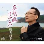 哀愁線リアス 成世昌平 CD-Single