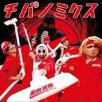 チバノミクス(DVD付) / 仙台貨物 (CD)