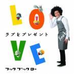 NHKフックブックロー ラブをプレゼント /  (CD)