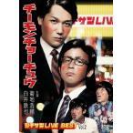 チーモンチョーチュウ シチサンLIVE BEST Vol.2 / チーモンチョーチュウ (DVD)