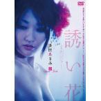 多田あさみ 誘い花〜映画「赤×ピンク」より〜 多田あさみ DVD