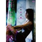 水崎綾女 百花乱舞〜映画「赤×ピンク」より〜 / 水崎綾女 [DVD]
