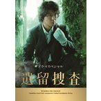 ドラマスペシャル 遺留捜査 上川隆也 DVD