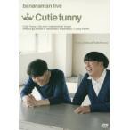 BANANAMAN LIVE 2013 CUTIE FUNNY / バナナマン (DVD)