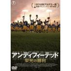 アンディフィーテッド 栄光の勝利 モントレイル・マネー・ブラウン DVD