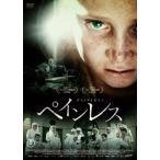 ペインレス アレックス・ブレンデミュール DVD