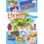 ふるさと再生 日本の昔ばなし 笠地蔵 ほか 邦画 COBC-6522