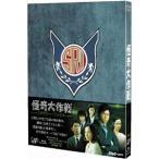 怪奇大作戦 ミステリー・ファイル 上川隆也 Blu-ray