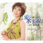 愛は水平線 ハン・ジナ CD-Single