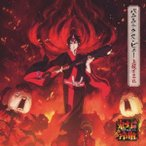 パララックス・ビュー(アニメ盤) / 上坂すみれ (CD)