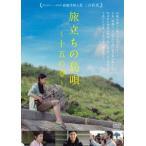 旅立ちの島唄〜十五の春〜 三吉彩花 DVD