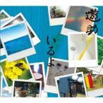 いるよ(初回生産限定盤B)(DVD付) / 遊助 [DVD付CD]