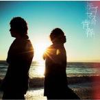 テゴマスの青春 / テゴマス (CD)