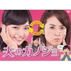 夫のカノジョ DVD-BOX 川口春奈 DVD