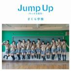 Jump Up〜ちいさな勇気〜 / さくら学院 (CD)