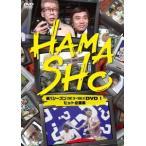 HAMASHO 第1シーズンDVD(1) 浜田雅功/笑福亭笑瓶 DVD