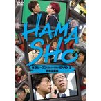 HAMASHO 第2シーズンDVD(2) 浜田雅功/笑福亭笑瓶 DVD