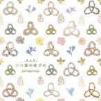 三つ葉の結びめ / やなぎなぎ (CD)