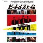 ビートルズと私 ブライアン・ウィルソン Blu-ray