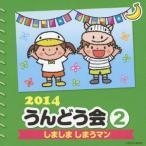 2014 ����ɤ���(2)���ޤ��� ���ޤ��ޥ� ��  (CD)