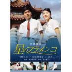 星のフラメンコ 西郷輝彦 DVD