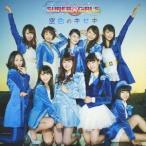 空色のキセキ / SUPER☆GiRLS [CD-Single]