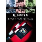 D-BOYS 10th Anniversary Project ショートフィルムフェスティバル D-BOYS/D2 DVD