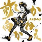前しか向かねえ(Type C)(通常盤)(DVD付) / AKB48 (CD)