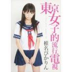 東京女子的流行電視〜Tokyo Girls'Update TV〜 / 椎名ぴかりん (DVD)