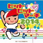 ヒットヒットマーチ2014 CD