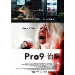 Pro9-治験 アナイリン・バーナード DVD