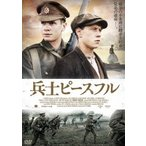 兵士ピースフル ジョージ・マッケイ DVD