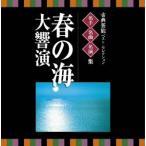 <TWIN BEST>名人・名曲・名演奏〜古典芸能ベスト・セレクション「春の海 .. /  (CD)
