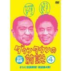 ダウンタウンの前説VOL.4 ダウンタウン DVD