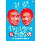 ダウンタウンの前説VOL.5 ダウンタウン DVD