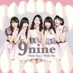 With You/With Me(初回生産限定盤C)(DVD付) / 9nine (CD)