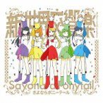 新世界交響楽 / さよならポニーテール (CD)