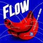 愛愛愛に撃たれてバイバイバイ / FLOW (CD)