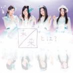 未来とは?(Type-A)(初回生産限定盤)(DVD付) / SKE48 (CD)