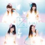 未来とは?(Type-B)(通常盤)(DVD付) / SKE48 (CD)