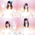 未来とは?(Type-C)(通常盤)(DVD付) / SKE48 (CD)