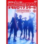 吉本超合金 DVD オモシロリマスター版(2) 生きろ生き抜け超合金 / FUJIWARA/2丁拳銃 (DVD)
