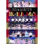 Hello!Project 2014 WINTER〜DE-HA MiX〜 オムニバス DVD