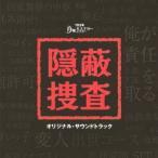 月曜ミステリーシアター「隠蔽捜査」オリジナル・サウンドトラック TVサントラ CD