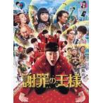 謝罪の王様 / 阿部サダヲ [Blu-ray]