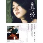 夏の終り 満島ひかり/綾野剛/小林薫 DVD