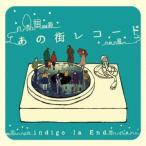 あの街レコード / indigo la End (CD)