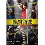 絶対領域 大野未来 DVD