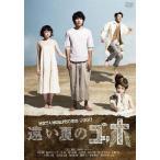 遠い夏のゴッホ 松山ケンイチ DVD